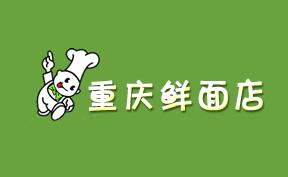 重庆鲜面店网站案例