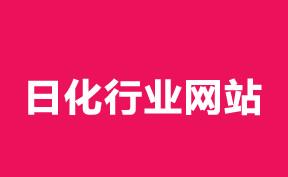 日化行业网站