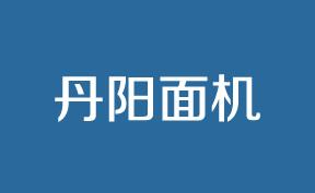 江苏丹阳面机2013案例
