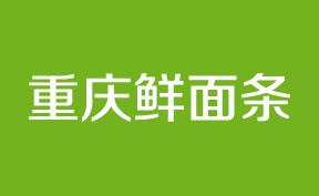 重庆鲜面条网2013版
