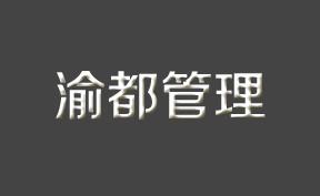 兴华机械/渝都管理企业站案例