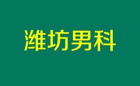 潍坊男科网站案例