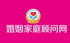 云爱婚姻姻家庭咨询服务中心