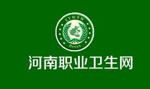 河南职业卫生网案例