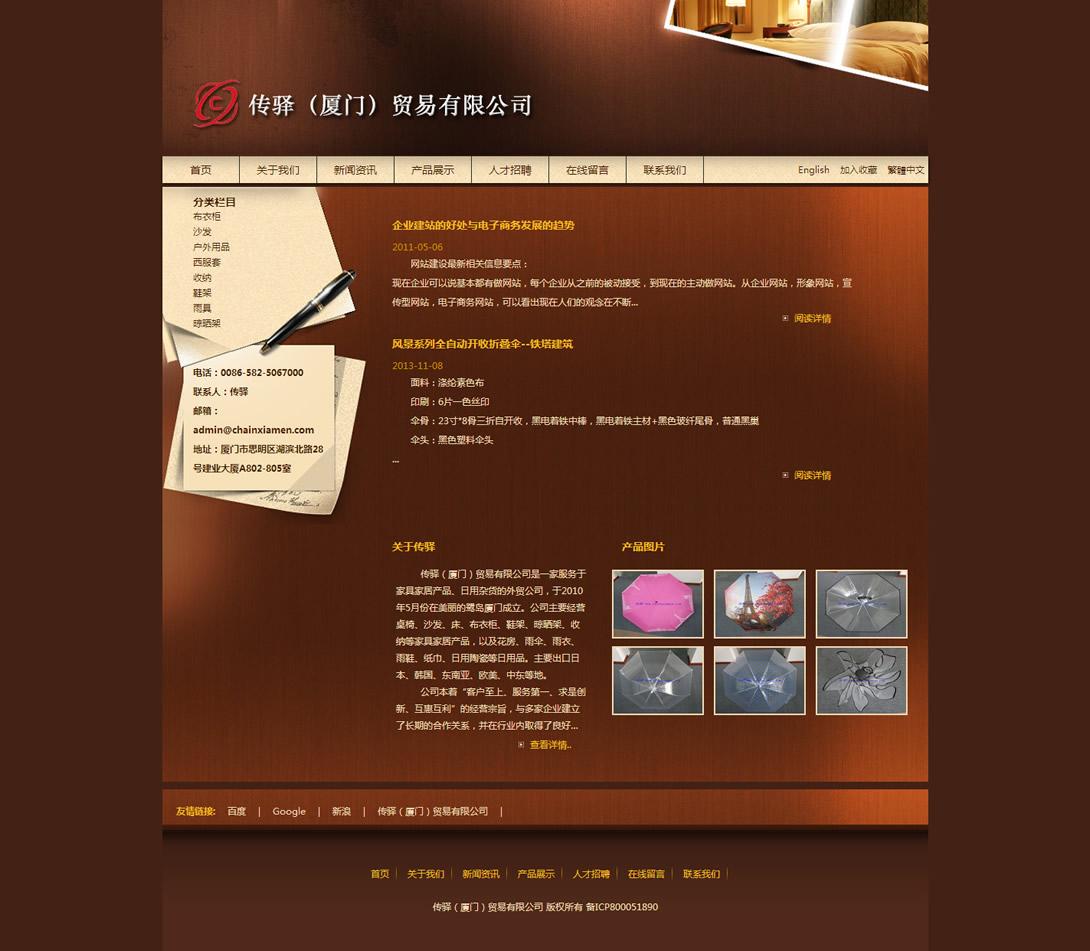 欧美风格咖啡色产品展示站