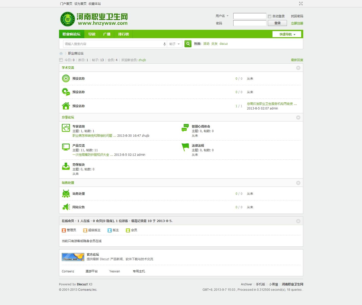 河南职业卫生网论坛