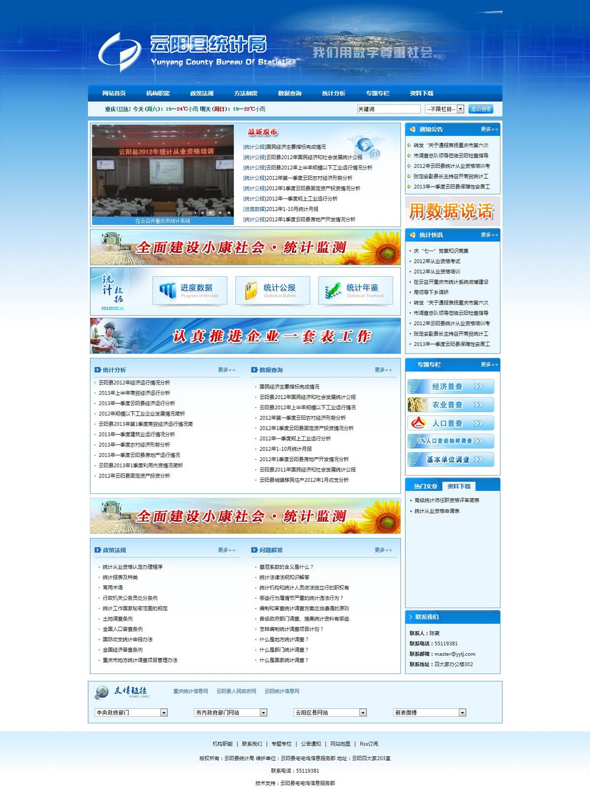 云阳县统计局