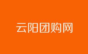 云阳团购网案例